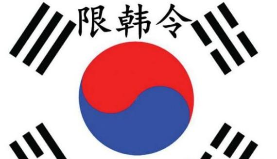 """由""""限韩令""""引发的对中国邮轮市场发展的思考"""