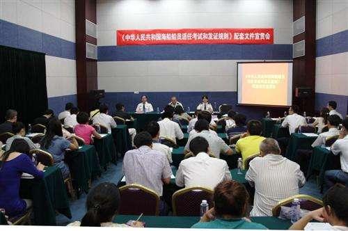 《中华人民共和国海船船员适任考试和发证规则》