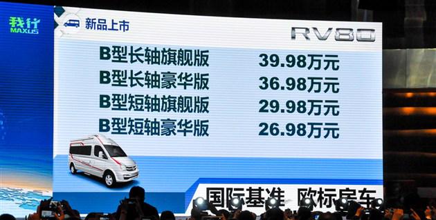 大通RV80房车,上汽大通,售价26.98万-51.98万元 上汽大通全新房车RV80上市