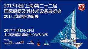 休闲/游艇展览与会议列表广告1