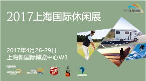 游艇展览与会议列表广告2