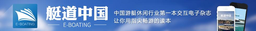 艇道中国游艇杂志