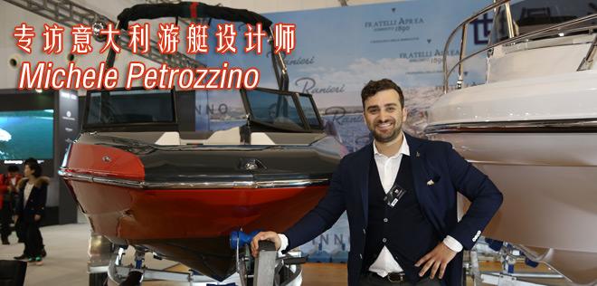 专访意大利游艇设计师Michele Petrozzino