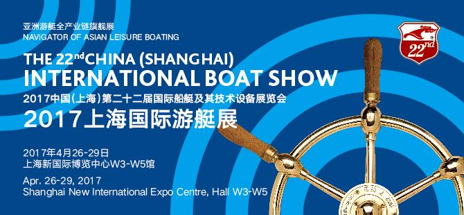 2017中国(上海)第二十二届国际船艇及其技术设备展览会