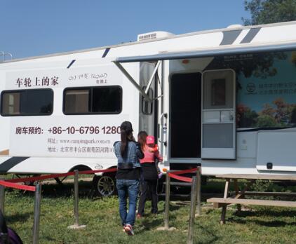北京国际露营公园