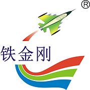 江门市江海区铁金刚机械有限公司