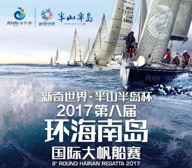 第八届环海南岛国际大帆船赛3月17日开赛