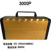 便携式储能电源 3000W
