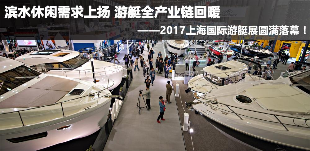 2017上海国际游艇展圆满落幕!