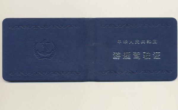 惠州在哪考游艇驾驶证?
