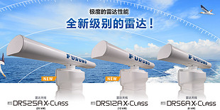 雷达传感器  DRS6A/12A/25A X-CLASSNEW