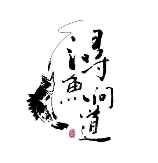 江苏浔鱼问道商贸有限公司