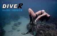DiveR自由潜脚蹼
