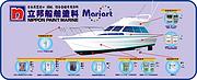 Mariart AF 船底防污漆