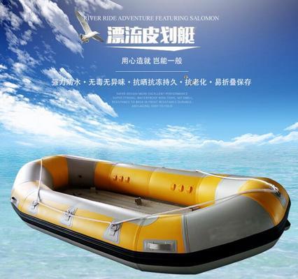 漂流皮划艇