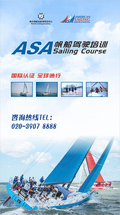 ASA國際帆船資格認證
