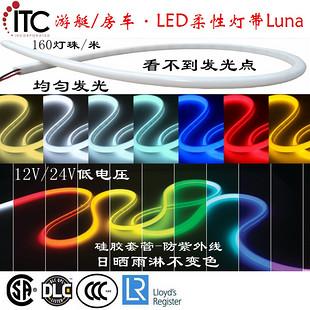 改装游艇LED防水灯条、雾状均匀发光、低压轮廓造型柔性灯带