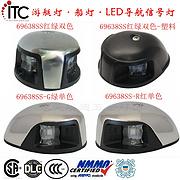 船灯游艇灯、LED导航灯、船舶用灯、船头灯、LED舷灯、双色信号灯