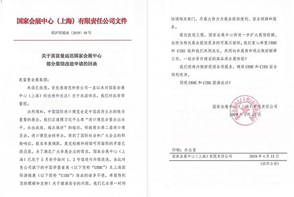 上海国际游艇展 生活方式秀 展馆调整,关于2019 上海国际游艇展/生活方式秀展馆调整的通知函