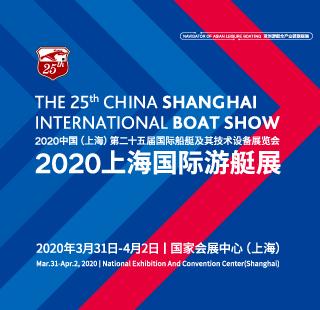 2020年上海國際游艇展