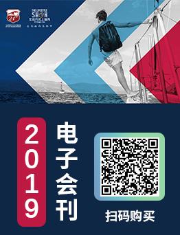 2019電子會刊