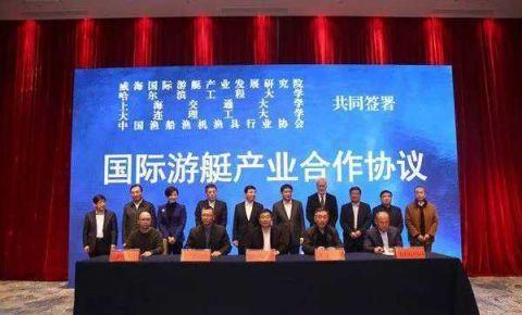 威海 游艇产业 研究院,威海国际游艇产业发展研究院正式签约落地
