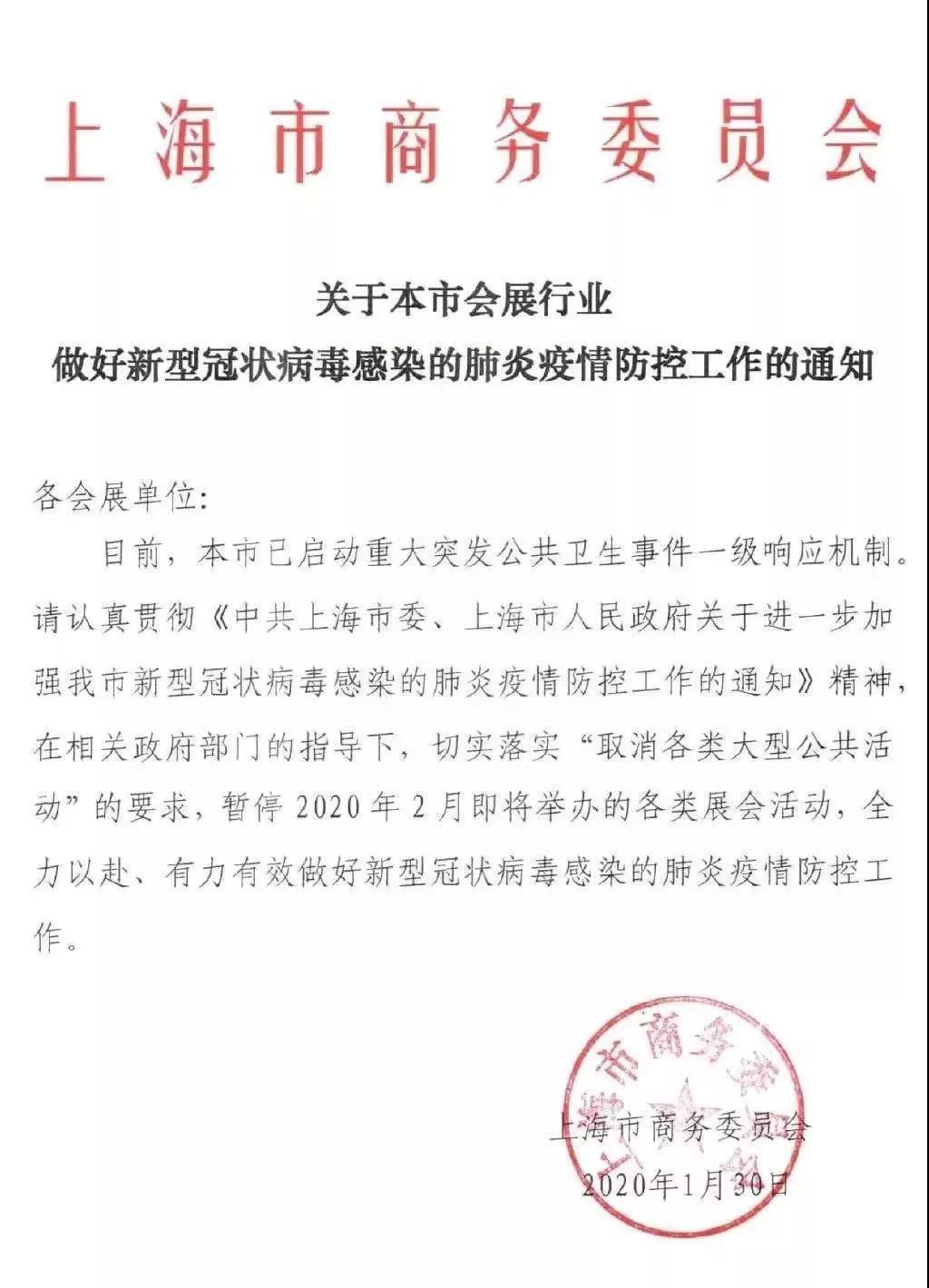上海国际游艇展 生活方式上海秀,关于2020年上海国际游艇展和生活方式上海秀的通告