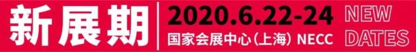 生活方式上海秀 延期,公告|2020生活方式上海秀延期至6月!