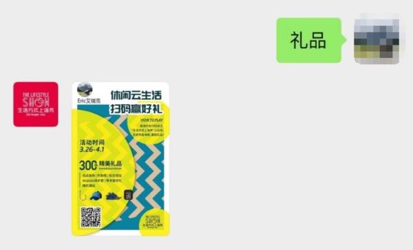 休闲 云生活 福利,休闲云生活 扫码送福利!