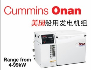 Cummins Onan 美国船用发电机组