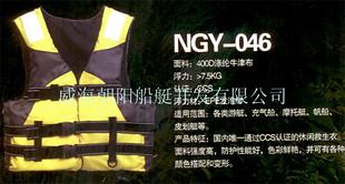 救生衣NGY-046