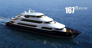 太阳鸟超级游艇 167英尺