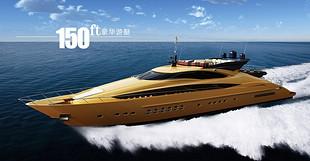 拉斐尔 150英尺游艇