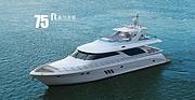 美兰德 75英尺游艇