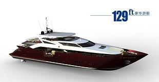 圣保罗 129英尺豪华游艇