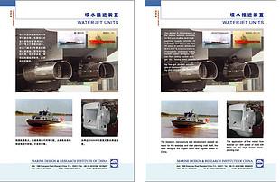 中国船舶 喷水推进装置
