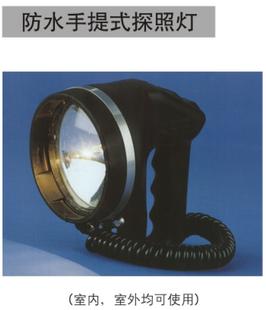 防水射灯(Aqua 12V50W)#3313004000