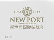 海南金湾投资发展有限公司新埠岛国际游艇会